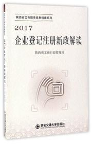 2017企业登记注册新政解读/陕西省公共服务信息指南系列