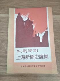 抗战时期上海新闻史论集