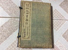 五彩绘图:铜版四书集注(一函六册)