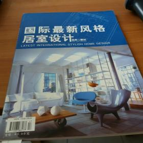 国际最新风格居室设计