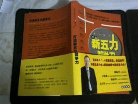 中国生产力中心:打造新五力竞争力(张宝诚博士著)....