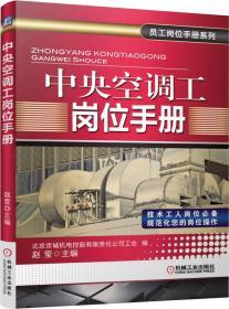 中央空调工岗位手册