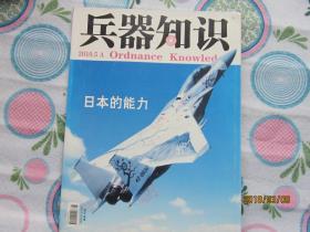 兵器知识  2010年5A
