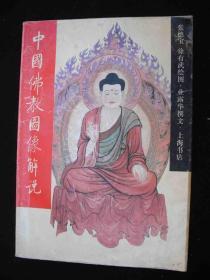 1992年出版的---多图片的---【【中国佛教图像解说】】---少见