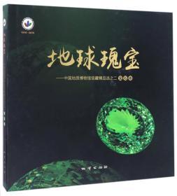 地球瑰宝 中国地质博物馆馆藏精品选 二 宝石卷 专著 中国地质博物馆编著 d