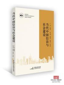 当代中国信访与社会建设