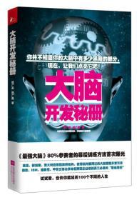 《大脑开发秘册》