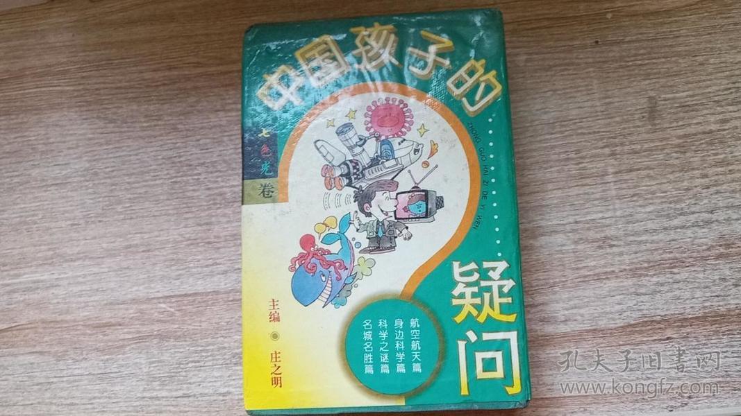 中国孩子的疑问.七色光卷