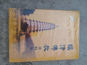 临汾佛教史料集
