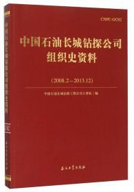 送书签wo-9787518309276-中国石油长城钻探公司组织史资料
