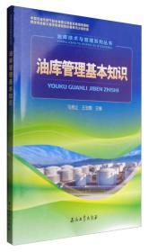 油库技术与管理系列丛书:油库管理基本知识