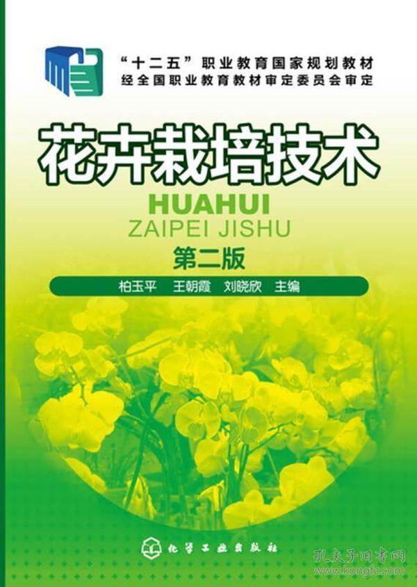 花卉栽培技术(柏玉平)(第二版)