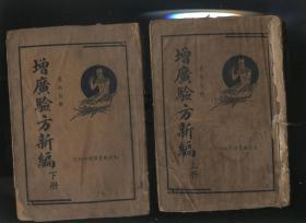 万病自疗 增广验方新编上下册,民国24年版