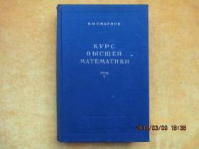 高等数学教程 第一卷(精装 外文原版书