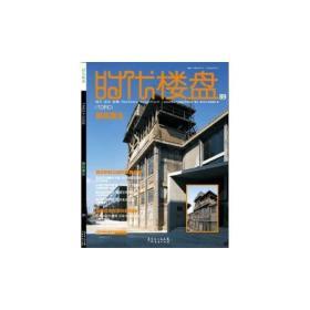 时代楼盘2012/05#89 专题:建筑重生