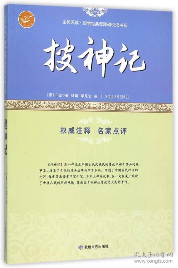 品读国学经典:搜神记