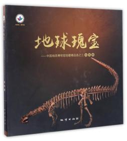 地球瑰宝 中国地质博物馆馆藏精品选 三 化石卷 专著 中国地质博物馆编著 d