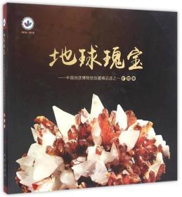 地球瑰宝 中国地质博物馆馆藏精品选 一 矿物卷 专著 中国地质博物馆编著 d