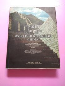 中国的世界遗产:[摄影集]