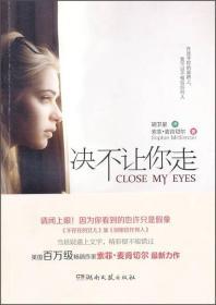 书名原文:Close my eyes:决不让你走