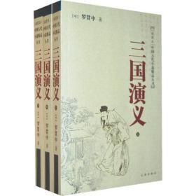 三国演义(上中下/ 全三册)