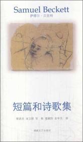 (微残)贝克特作品选集1:短篇和诗歌集
