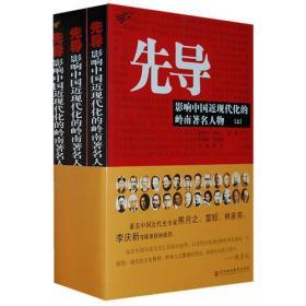 先导——影响中国近现代化的岭南著名人物