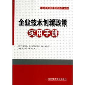 企业技术创新政策实用手册
