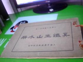 奚铁生山水真迹册【珂罗版精印画册,民国十六年(1927年】