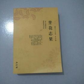 弘化佛教入门小丛书第十二辑:坐花志果
