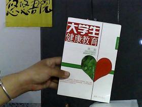 大学生健康教育(第二版)