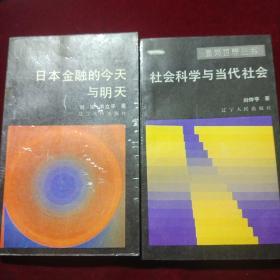 日本金融的今天与明天社会科学与当代社会,两本