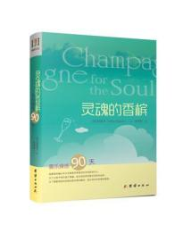灵魂的香槟:喜乐操练90天