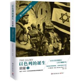 以色列的诞生 荣耀 1:1967-1973:三次中东战争后的以色列崛起之路,全新