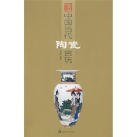 中国当代陶瓷赏玩