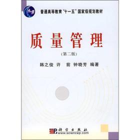质量管理第二版 韩之俊 许前  科学出版社 9787030191717