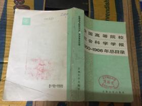全国高等院校社会科学学报1950-1966年总目录(86年1版1印1200册)