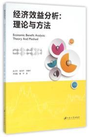 经济效益分析:理论与方法:theory and method