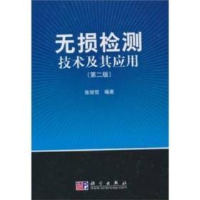 无损检测技术及其应用(第2版)