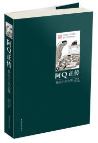 二手阿Q正传-鲁迅小说全集-插图版 鲁迅 中国华侨出版社 9787511332608k