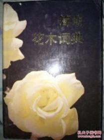 简明花木词典