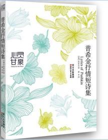 心灵甘泉:普希金抒情短诗集