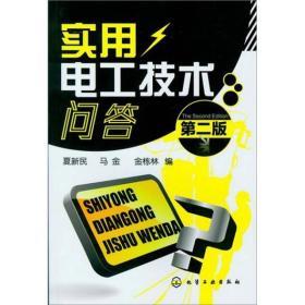 实用电工技术问答(第2版)