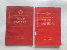 陕甘宁边区教育工作经验汇集之一,之二(2册合售)