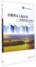 小微型无人机应用:环境保护和水土保持/无人机技术及应用丛书