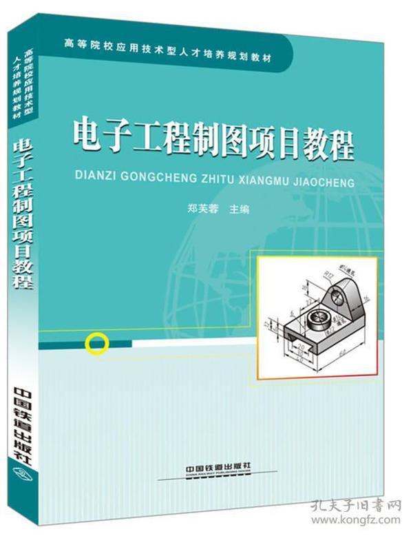 电子工程制图项目教程
