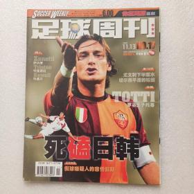 足球周刊2001年11.13NO.17