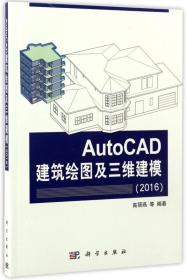 AutoCAD建筑绘图及三维建模(2016)