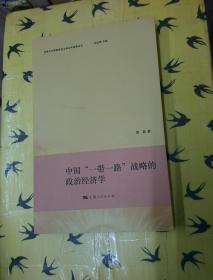 """中国""""一带一路""""战略的政治经济学"""