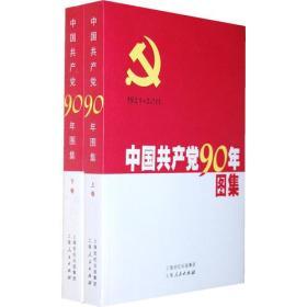 中国共产党90年图集